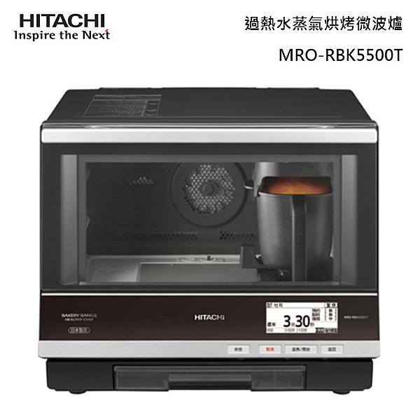 *~新家電錧~*【HITACHI日立 MRO-RBK5500T 】 33L過熱水蒸氣烘烤微波爐【實體店面】