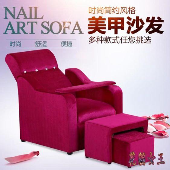 美甲沙發美足椅美腳椅子做腳美容美睫躺椅可躺沙發椅 aj15582