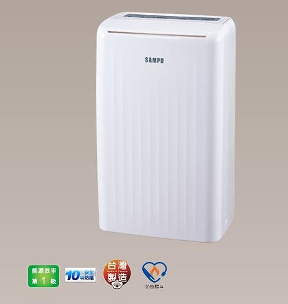 退貨物稅 500 元 *~新家電錧~*【SAMPO 聲寶 AD-WA712T】空氣清淨除濕機