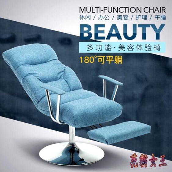 美容椅子可躺體驗椅現代簡約懶人沙發旋轉升降電腦椅折疊面膜躺椅 aj15578  聖誕節全館免運