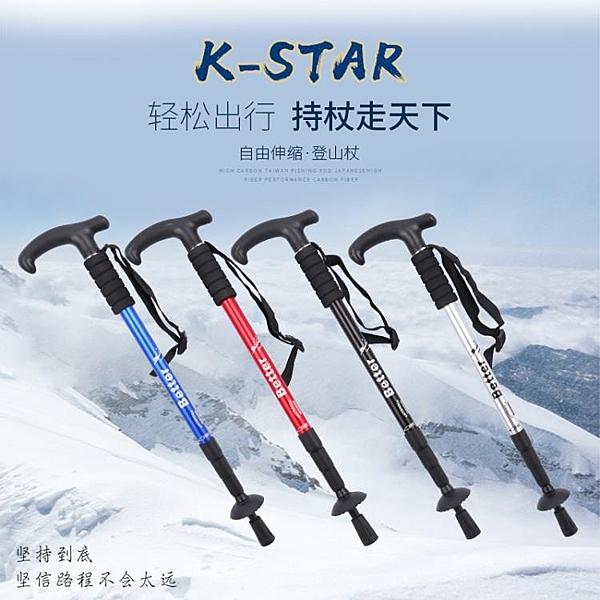 戶外超輕4節登山杖直柄 彎柄 行走杖戶外老人徒步伸縮行 交換禮物 YYS
