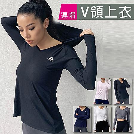V領運動瑜珈長袖連帽T 吸濕排汗速乾運動上衣 5色 S-L碼【PS61160】