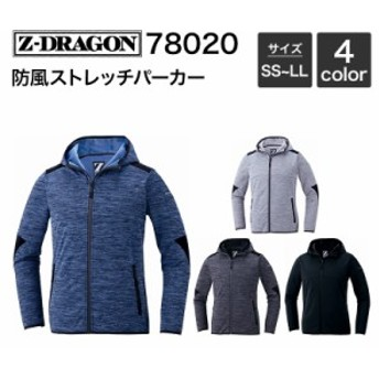 男女兼用 防風ストレッチパーカー (秋冬) 自重堂 Z-DRAGON 78020 (ポリエステル100%) SS・S・M・L ・LL