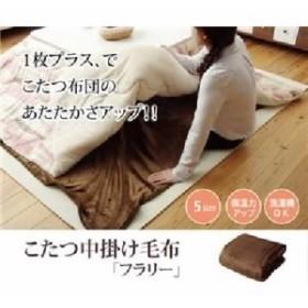 こたつ布団用 中掛け毛布 フランネル 『フラリー』 ブラウン 約200×200cm 茶  送料無料