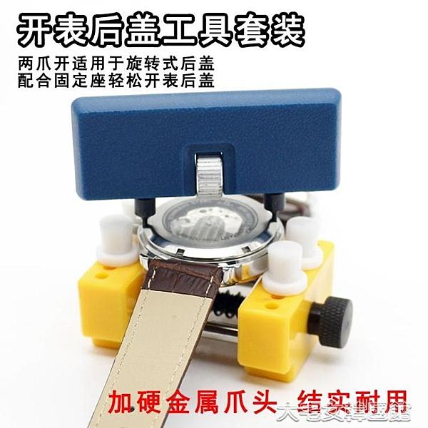 修錶工具修錶工具兩爪開蓋器手錶固定器膠座夾持腕錶懷錶換電池底座二 大宅女韓國館