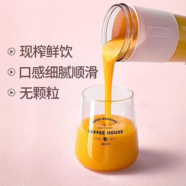 奧克斯榨汁機家用便攜式充電榨汁杯網紅學生迷你小型電動炸果汁機  夏季新品