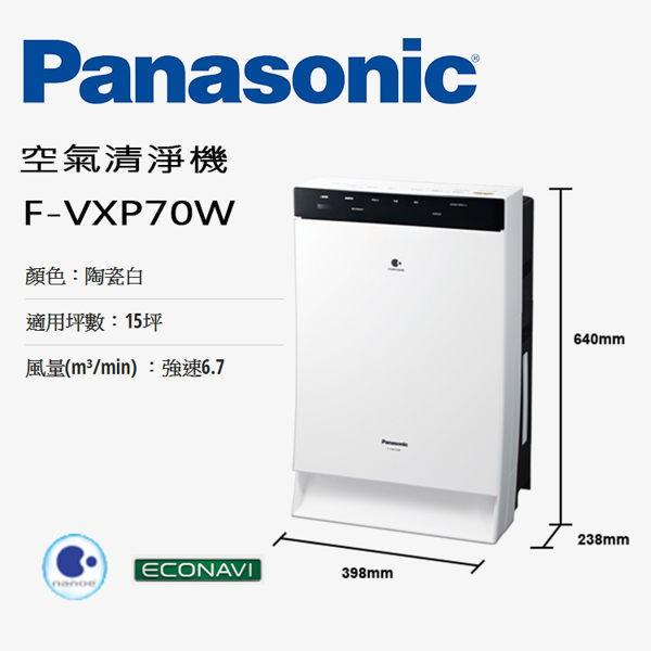 【Panasonic 國際牌】日本製 15坪空氣清淨機 F-VXP70W (公司原廠貨)