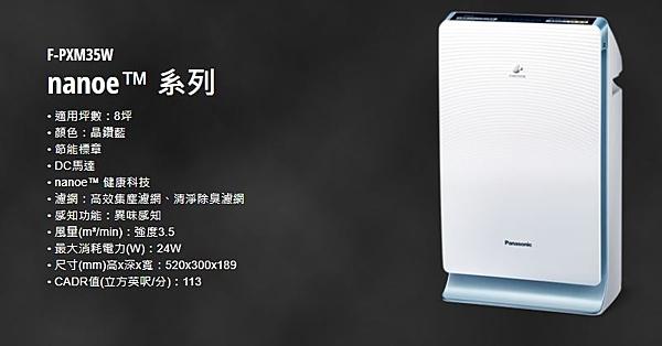 *~新家電錧~*【國際 F-PXM35W】空氣清淨機 約8坪