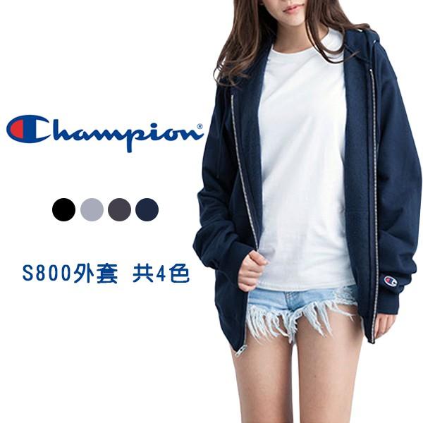 Champion 【S800】服飾 S800 連帽外套 長袖外套 美規 高磅數 4種顏色 男女都可穿