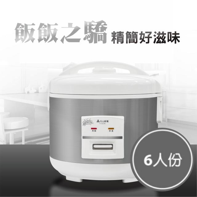 【元山】6人份機械式電子鍋