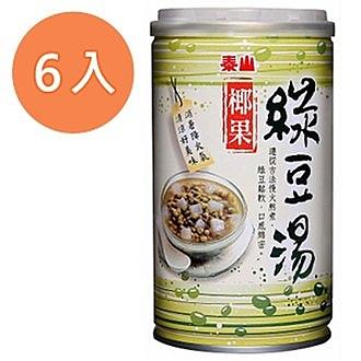 泰山 椰果綠豆湯 330g (6入)/組【康鄰超市】