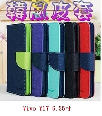 【韓風雙色】Vivo Y17 6.35吋 翻頁式側掀插卡皮套/保護套/支架斜立/TPU軟套