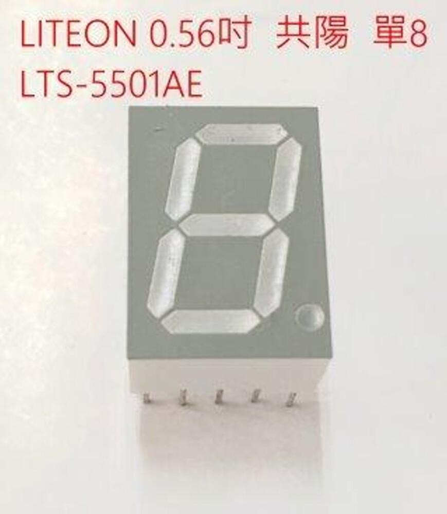 liteon lts-5501ae 單8 共陽 七段顯示器 0.56吋 點亮紅色 (灰面白膠)