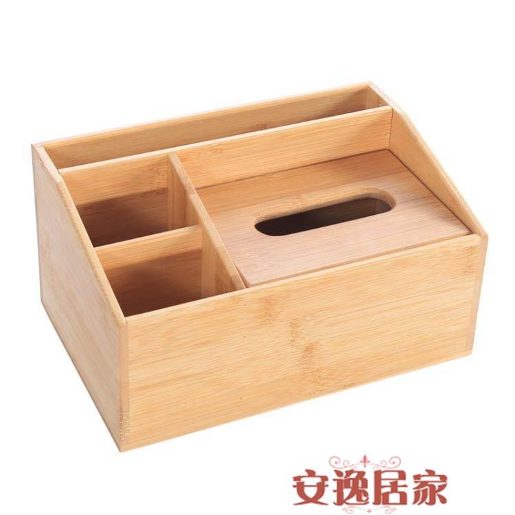 木質紙巾盒多功能客廳創意家居茶幾遙控器桌面收納盒竹定制logo WD