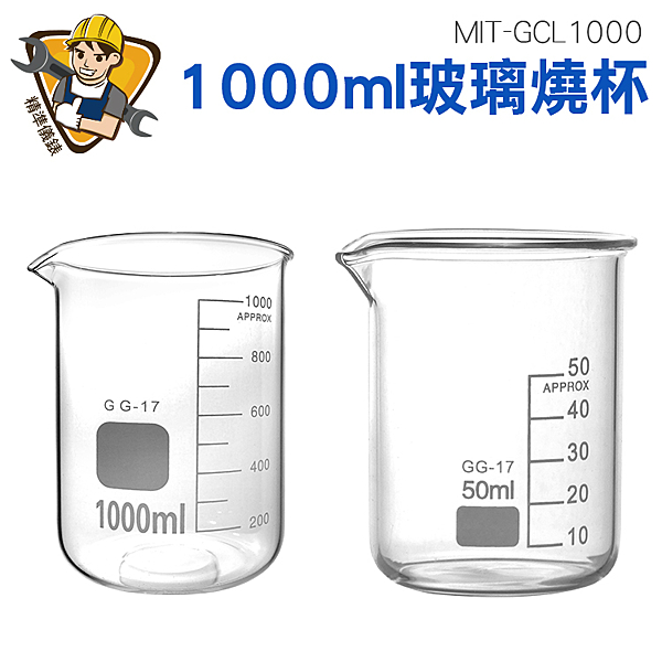 燒杯1000ml 刻度杯 帶刻度燒杯 耐熱水杯 實驗杯 烘焙帶刻度量杯量筒 耐高溫 精準儀錶 MIT-GCL1000