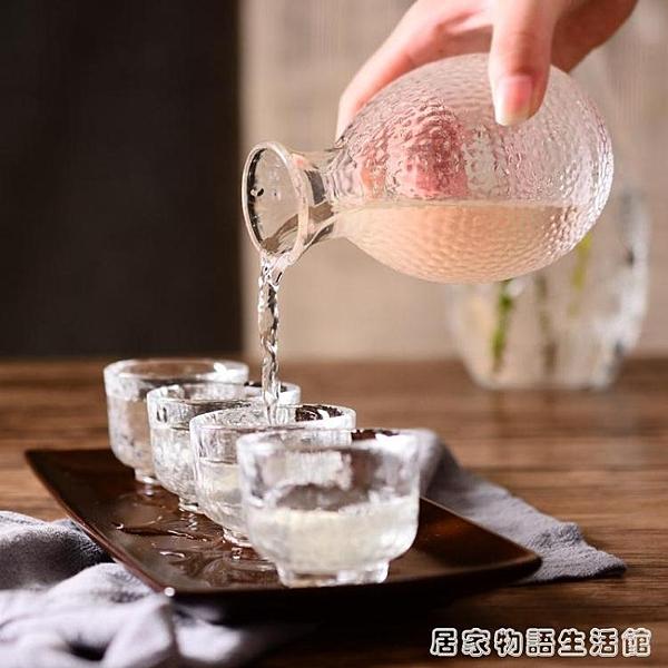 日式錘目紋玻璃酒具一壺四杯清酒杯酒壺白酒分酒器 聖誕節全館免運
