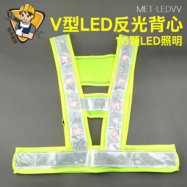 精準儀錶 反光背心 V型LED帶閃光燈  反光馬甲 反光衣 夜光衣 MET-LEDVV