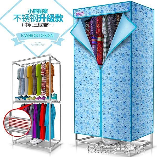 亞歷山大乾衣機家用烘乾機速乾衣小型烘衣機嬰兒衣服風乾器烘乾柜220V YDL