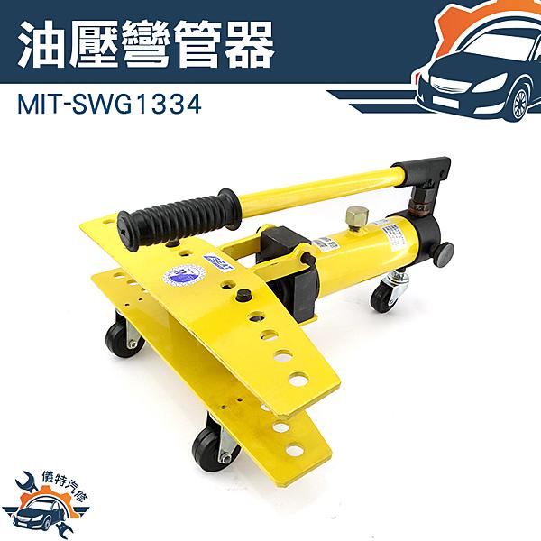 《儀特汽修》多功能手動電動液壓彎管機 彎管機 無縫管液壓彎管器 液壓彎管機手動型 MIT-SWG1334