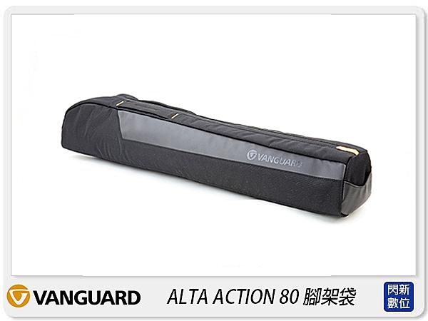 Vanguard ALTA ACTION80 腳架袋 三腳架 單腳(80,公司貨)