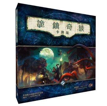 滿千免運 正版桌遊 詭鎮奇談 阿克漢驚魂 Arkham Horror 繁體中文版