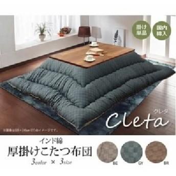 インド綿 こたつ布団 こたつ厚掛け布団 単品 『クレタ』 ブラウン 205×205cm 茶  送料無料
