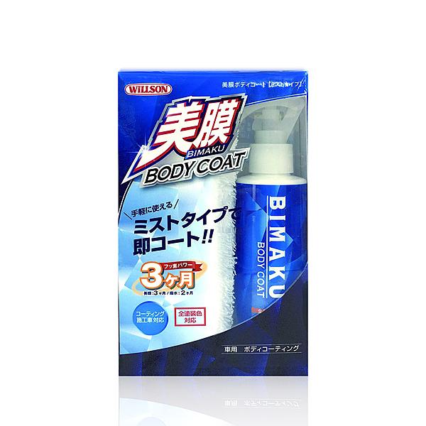 Willson 日本 美膜氟素水晶鍍膜