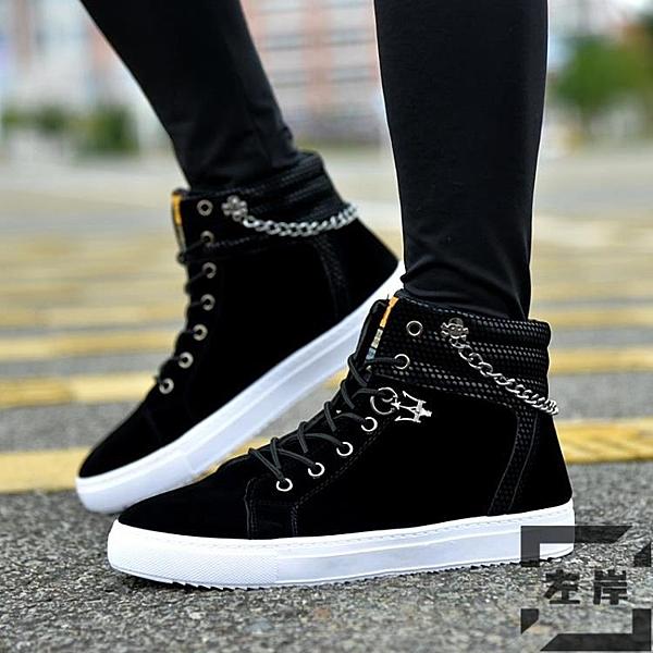高幫帆布鞋棉鞋男鞋子韓版百搭休閒板鞋冬季【左岸男裝】