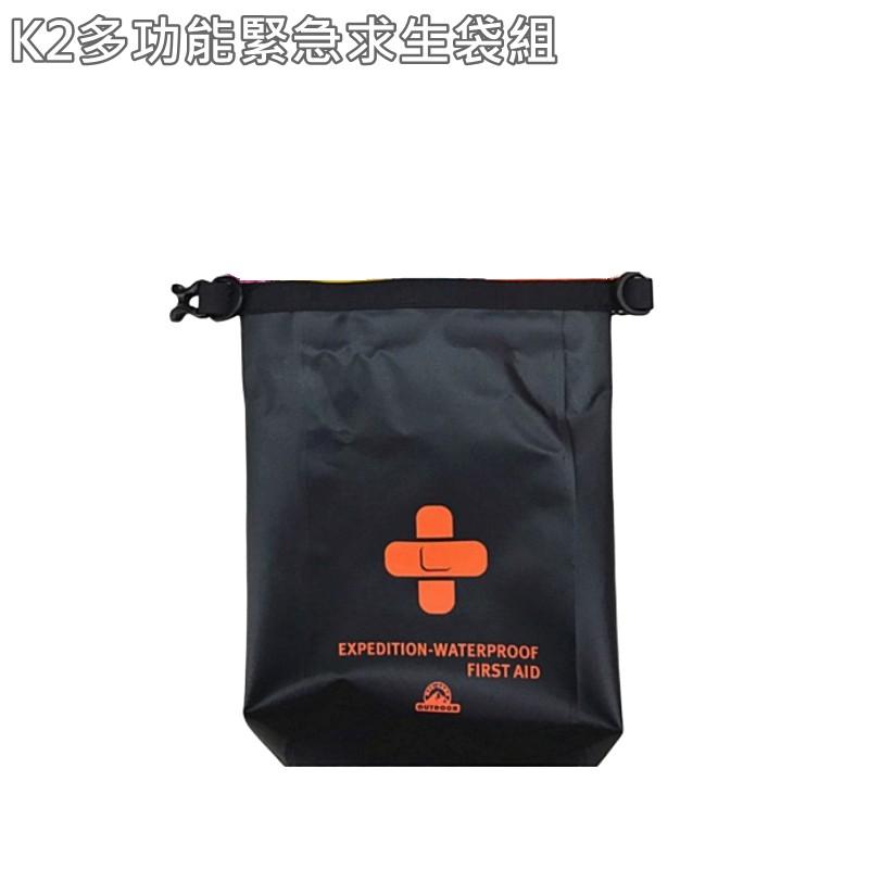 K2多功能緊急求生袋組/緊急救難包 K2-0263 【登山屋】