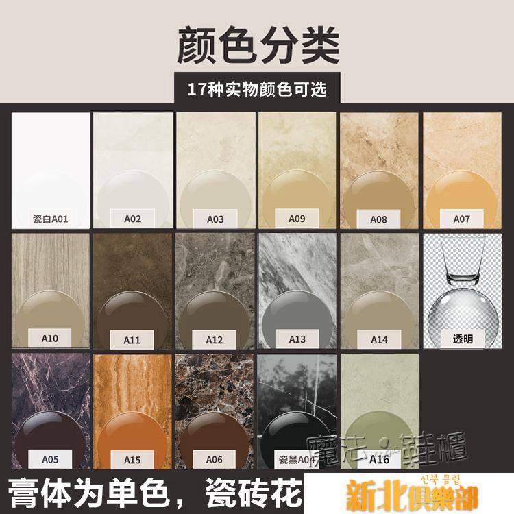 瓷磚修補劑陶瓷膏坑洞填補膏地磚墻磚裂縫粘合防水填縫釉面修復膠