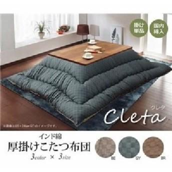 インド綿 こたつ布団 こたつ掛け布団 単品 『クレタ』 グレー 約205×205cm  送料無料