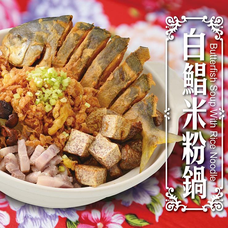 活醉蝦 鯧魚米粉鍋 2500g 年菜/圍爐/新鮮食材/手作