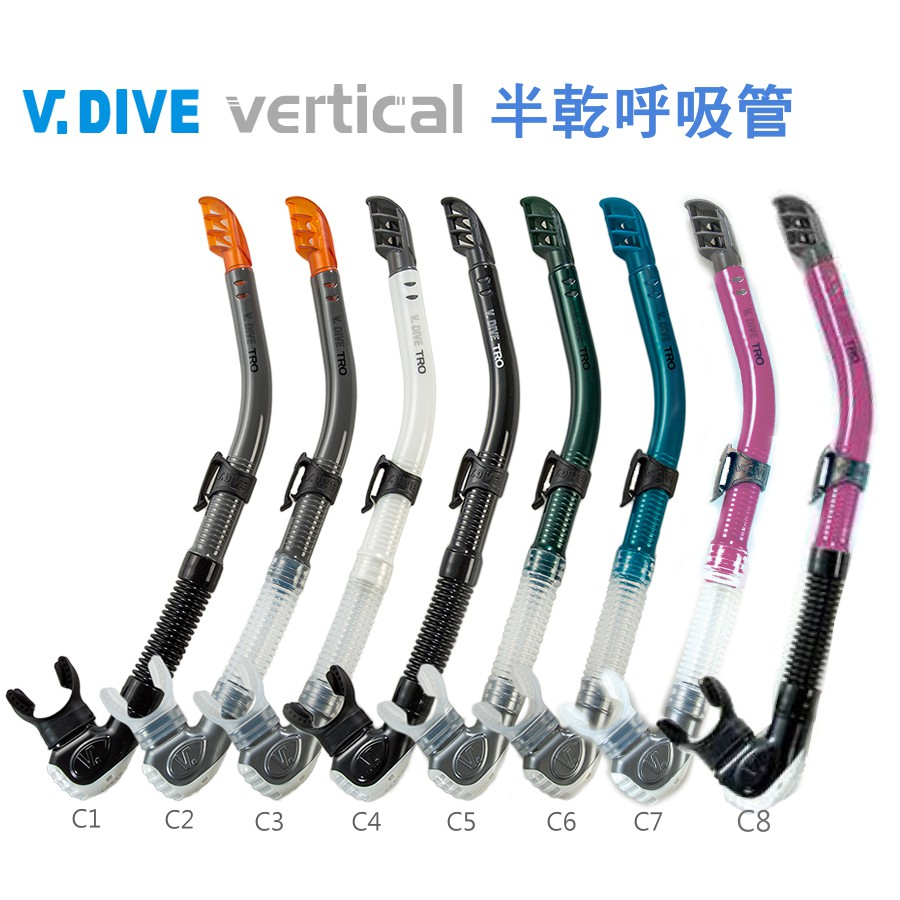 【V.DIVE威帶夫】深潛浮潛專用潛水呼吸管 SN-06(半乾式) / SN-05(全乾式)