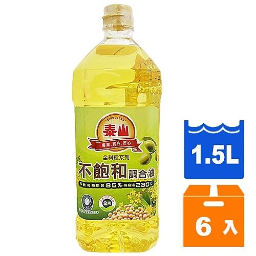 泰山不飽和健康調合油1.5L(6入)/箱【康鄰超市】