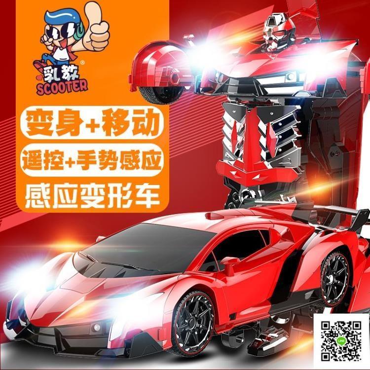 遙控汽車 兒童遙控汽車玩具電動感應金剛機器人充電男孩無限變形遙控玩具車
