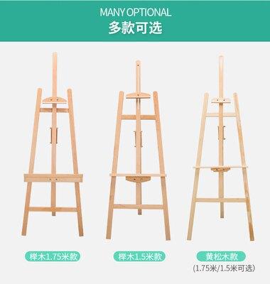 寫生畫板 免安裝畫架升降折疊支架式實心畫板 畫架 木制素描寫生繪畫板展架