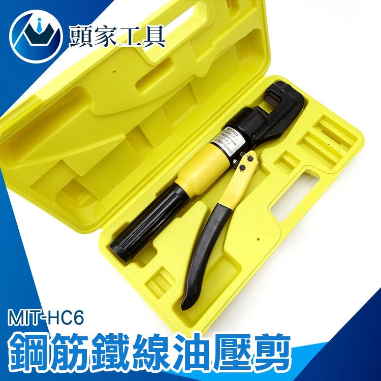 《頭家工具》MIT-HC6油壓鉗 壓線鉗 油壓端子夾  手動油壓鋼筋鉗