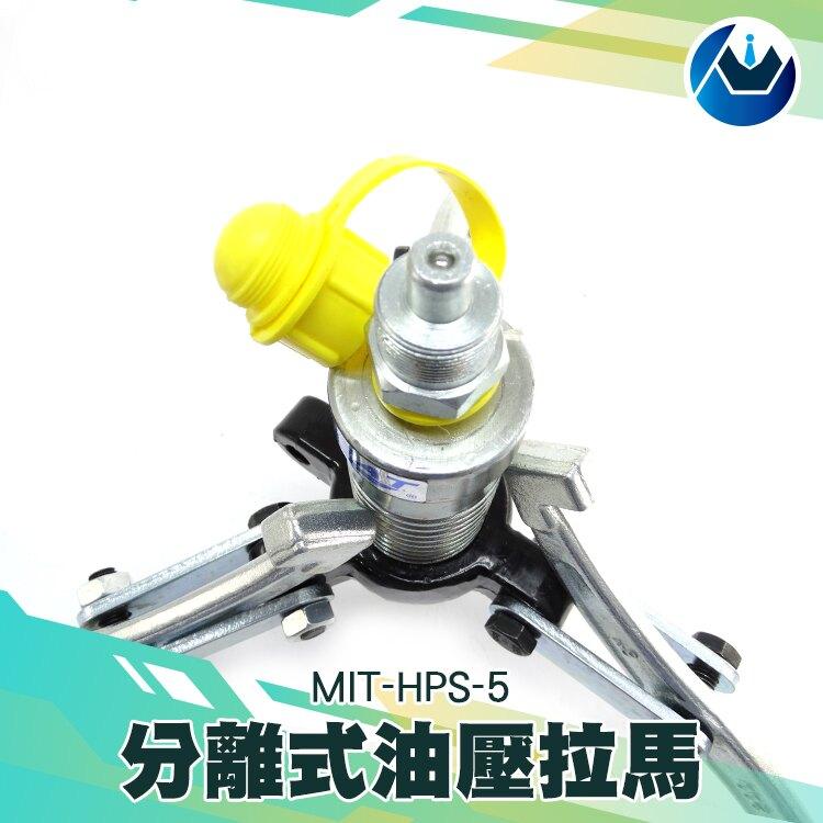 《頭家工具》2爪/3爪通用車輪拉拔鉤 千斤抓物鉤 MIT-HPS-5