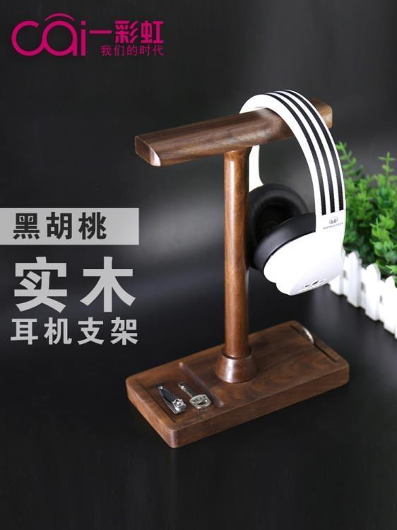 耳機架 黑胡桃耳機架 木質耳機支架展示架子實木耳機架 頭戴耳機掛架