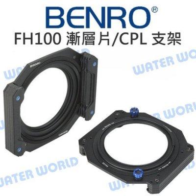 【中壢NOVA-水世界】BENRO 百諾 FH100 FH-100 方型漸層片用濾鏡支架 金屬托架 適150x100mm