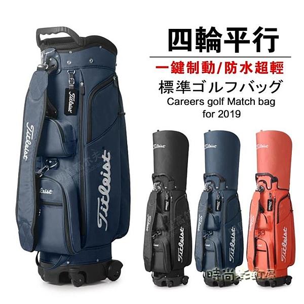 高爾夫球包拖輪球包4輪平行行動男女通用高爾夫球袋布料輕便防水MBS「時尚彩紅屋」
