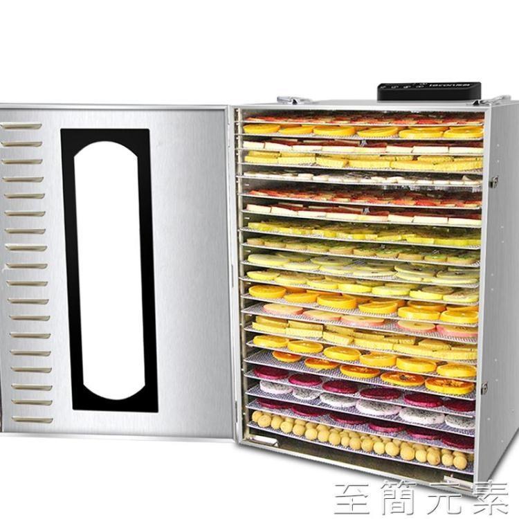 樂創大型水果烘干機 食品家用寵物零食食物果茶風干機干果機商用