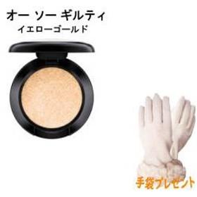 【正規品・送料無料】マック ダズルシャドウ オー ソー ギルティ(1.0 g)