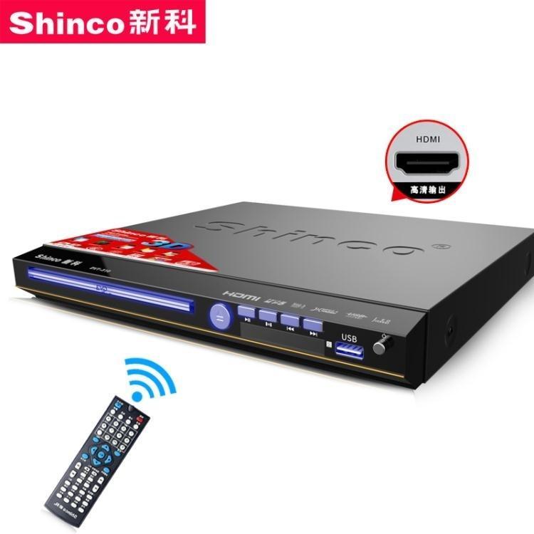 DVD Shinco新科DVT-310家用dvd播放機vcd影碟機cd高清兒童藍光電影evd器