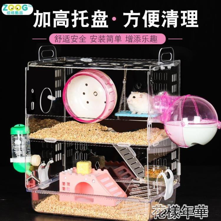 倉鼠籠子透明金絲熊大別墅雙層窩小倉鼠籠用品套餐套裝齊全