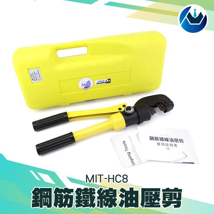 《頭家工具》手動油壓鋼筋鉗 手工具 MIT-HC8 油壓鉗 壓線鉗 油壓端子夾