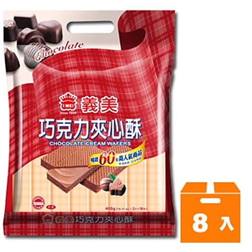 義美 巧克力 夾心酥(袋) 400g (8入)/箱【康鄰超市】