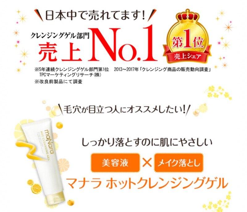 【COSME大賞第一名】日本熱銷 maNara 曼娜麗 溫熱卸妝凝膠 200g 洗卸凝膠 預購中 日本代購