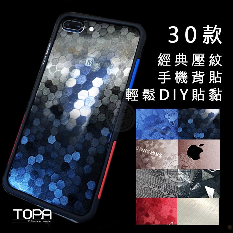 日本LINTEC 背貼軟膜 三星 note 10 9 8 5 lite 手機背貼 保護貼 手機保護貼