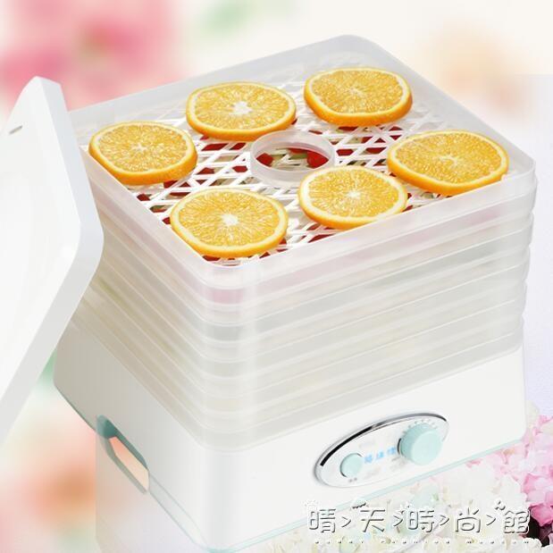 220V小型干果機食物脫水風干機水果蔬菜寵物肉類食品烘干機家